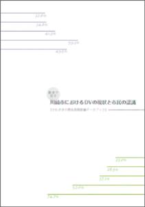 数字で見る 川崎市におけるDVの現状と市民の認識 かわさきの男女共同参画データブック